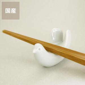 白山陶器(はくさんとうき) とり型はしおき(1個) 箸置き 箸おき はし置き  波佐見焼 はさみやき|kagu