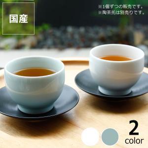 白山陶器(はくさんとうき) 茶和(さわ)煎茶碗(1個)  波佐見焼 はさみやき|kagu