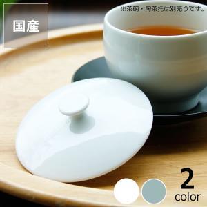 白山陶器(はくさんとうき) 茶和(さわ)煎茶碗用蓋(1個)  波佐見焼 はさみやき|kagu