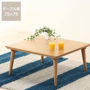 家具調コタツ・こたつ 正方形 75cm角 木製(タモ材)|kagu