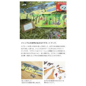 Egmont Toys(エグモントトイズ) マグネットブック ジャングル kagu 04