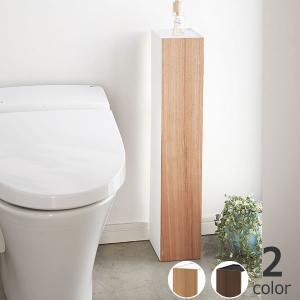 美しい木目でインテリア性のあるスタイリッシュなデザインのスリムトイレラック。トイレブラシやトイレ用洗...