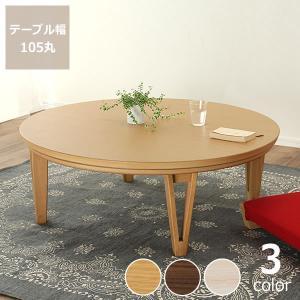 家具調こたつ 円形 105cm丸 ダイニング テーブル 丸テーブル|kagu