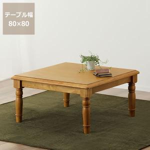 家具調こたつ 正方形 80cm幅  木製(パイン材)  ダイニング テーブル リビングこたつ ローテーブル デザイン|kagu