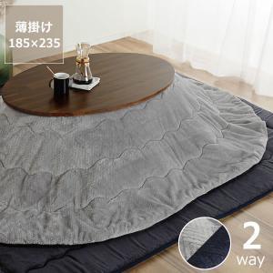 リバーシブルこたつ布団 薄掛け単品 185cm×235cm 「楕円形100〜120cm」用 kagu