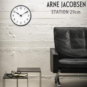 ARNE JACOBSEN(アルネ・ヤコブセン) STATION 29cm ウォールクロック 掛け時計 kagu