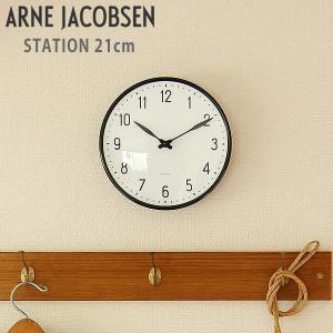 ARNE JACOBSEN(アルネ・ヤコブセン) STATION 21cm 掛け時計 kagu
