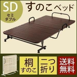 商品仕様 ■材質 フレーム:スチールパイプ(粉体塗装) 床板:天然木桐すのこ ■耐荷重 ベッド時:約...