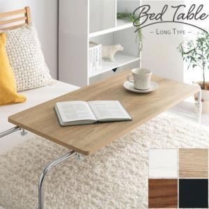 ベッドサイドテーブル サイドテーブル テーブル 伸縮式ベッドテーブル おしゃれ 木製 昇降式 キャス...