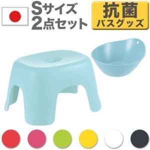 浴室セット 腰かけ+湯桶 湯おけ 洗面器 椅子 イス お風呂用 腰掛 腰かけ 桶 洗い桶 風呂桶 風呂椅子 シャワーチェア バスチェア おしゃれ 日本製 ポイント10倍
