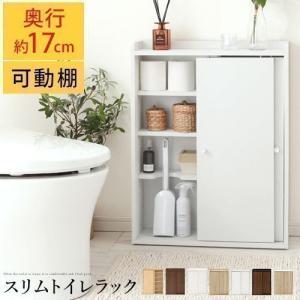 トイレ 収納棚 ラック サニタリー 収納 掃除用具 洗剤 タオル ブラシ 整理 おしゃれの写真