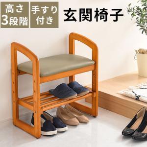 玄関椅子 玄関チェア 玄関イス スツール 木製 椅子 いす イス 収納棚 高さ調節 昇降 高座椅子 座敷椅子 腰掛け 立ち上がり コンパクト 1年保証