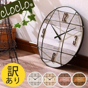 【訳あり】掛け時計 掛時計 おしゃれ 壁掛け時計 インテリア デザイン時計 雑貨 ウォールクロック 子ども 子供部屋 かわいい 人気 在庫処分|kagubiyori