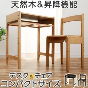 子供から大人まで 高さ調節できる 木製 机 椅子 お得セット リビング学習 省スペース コンパクト おしゃれ キッズデスク キッズチェア おすすめ 幅60cmの写真