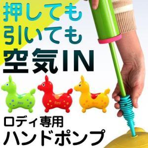 ロディ ハンドポンプ エアーポンプ 空気入れ 日本正規品 送料無料