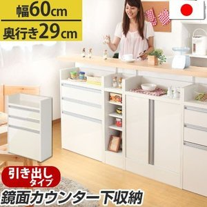 カウンター 収納 キッチン 引き出し 引き出しタイプ 幅60cm おしゃれ おすすめ 送料無料 在庫処分|kagubiyori