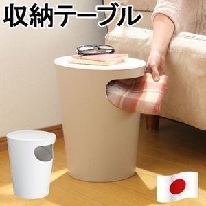 ベッドサイドテーブル ナイトテーブル ローテーブル ソファー サイド 日本製 国産 国内製品 おしゃれ ふた付き 収納 省スペース ゴミ箱 机|kagubiyori