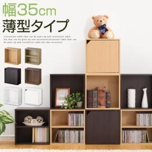 オープン 棚付き 扉付き の3タイプ 3カラーから選べる万能型収納家具です。 背面も美しくお部屋の間...