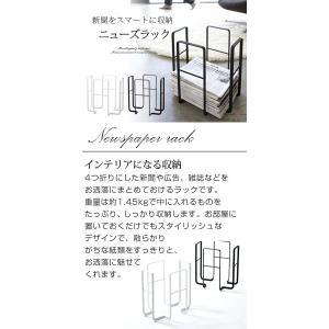新聞 ラック 新聞ストッカー 新聞紙収納 おしゃれ 雑誌 整理 収納 インテリア 雑貨|kagubiyori|02