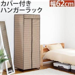 商品仕様 ■材質 フレーム:スチール(粉体塗装) カバー:不織布  ■耐荷重 ハンガー部分:約4kg...