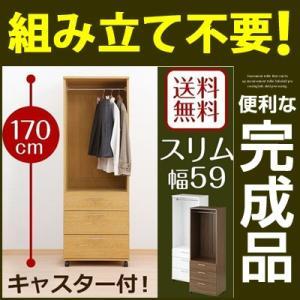 組み立て不要、すぐに使える完成品家具です。  ※こちらの商品は【幅59cmタイプ】です。  商品仕様...