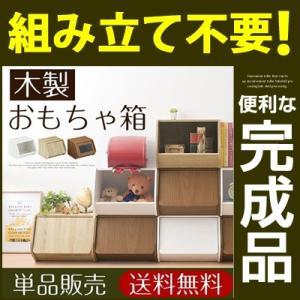 【完成品】 オープンボックス ふた付き 木製 収納ボックス ブックラック おもちゃ 箱 収納 棚|kagubiyori