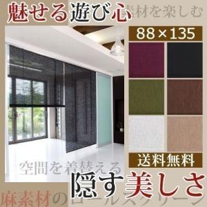 ブラインド ロールスクリーン ロールカーテン カーテン 暖簾 のれん おしゃれ 和風 間仕切り 目隠し パーテーション 簡単取付け 88×135|kagubiyori