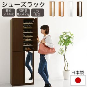 ミラー付き 下駄箱 靴箱 玄関収納 シューズボックス シューズラック 全身鏡 可動棚 薄型 おしゃれ おすすめ シンプル 日本産 日本製品 幅60cm 42足収納の写真