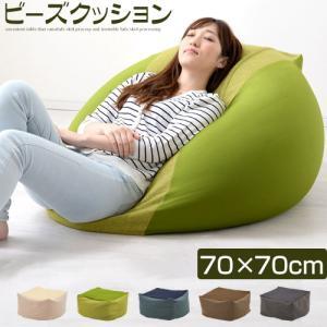 ビーズクッション ソファー フロアソファ 大きい 座椅子 座イス チェアー 正方形 一人掛け 一人掛け 人をだめにする カバー 洗える 補充 ふわふわ