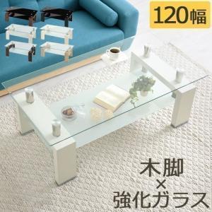 ダイニングテーブル リビングテーブル ローテーブル テーブル 白 木製 ガラス おしゃれ センターテーブル カフェテーブル ガラス 北欧 おすすめ 幅120|kagubiyori