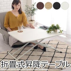 テーブル おしゃれ ダイニングテーブル リビングテーブル ローテーブル コーヒーテーブル センターテーブル 木製 折りたたみ リビング 昇降式