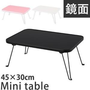 ローテーブル ミニテーブル おしゃれ コンパクト スリム テーブル 折りたたみ 折り畳み 小型テーブルの写真