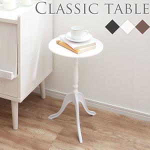 丸い天板とクラシカルなデザインの脚部がオシャレなサイドテーブル。 ソファやベッドのサイドに置くことで...