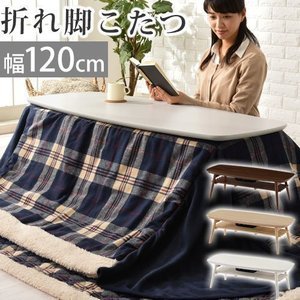 折れ脚こたつ 長方形 折りたたみテーブル こたつ 収納 省スペース 机 リビング おしゃれ 家具調コタツ 120|kagubiyori