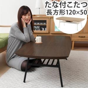 アイアンテーブル こたつ テーブル 脚 おしゃれ 収納付きテーブル コタツ 机 コーヒーテーブル 北欧|kagubiyori