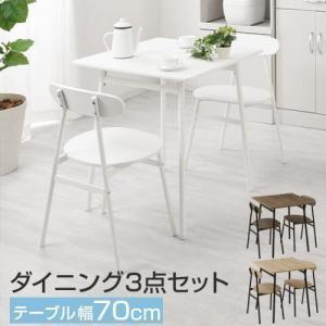 テーブルセット 2人 ウッドテーブル 食卓椅子 2脚 ダイニング おしゃれ おすすめ リビング 机 家具 送料無料の写真