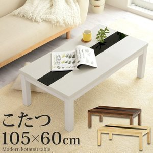 こたつ ダイニングテーブル 低め ロータイプ ガラス 木製 コタツ ダイニング 長方形の写真