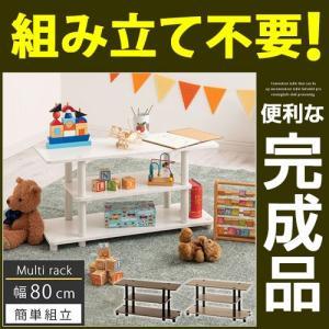 【完成品】 テレビ台 ローボード テレビボード おしゃれ 子供部屋 おもちゃ収納 おもちゃラック ロータイプ 3段 32インチ対応 32型 32型テレビ台 幅80cm|kagubiyori