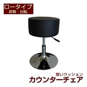 カウンターチェアー・バーチェアー・ロータイプ(昇降機能付)黒|kaguch