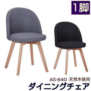 ダイニングチェア おしゃれ ファブリック 椅子 木製 クッション ダイニングチェアー|kaguch