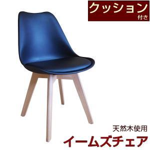 ダイニングチェア イームズチェア クッション付き  椅子 木製 クッション ダイニングチェアー リプロダクト デザイナーズ|kaguch