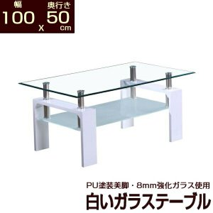 ガラステーブル センターテーブル ローテーブル 白|kaguch