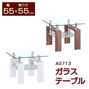 ガラステーブル 幅55 奥行55 ローテーブル 正方形|kaguch