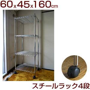 スチールラックキャスター付4段 60x45(高さ160)cm|kaguch