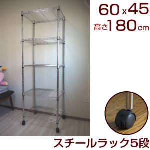 スチールラックキャスター付5段 60x45(高さ180)cm|kaguch