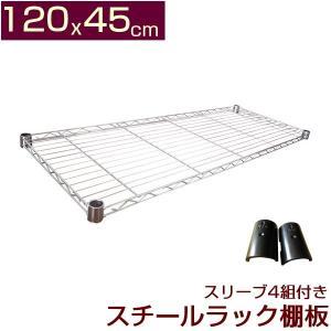 スチールラック 棚板 KT-12045用|kaguch