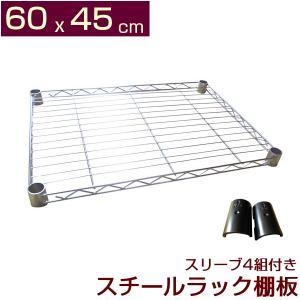 スチールラック 棚板 KT-6045用|kaguch