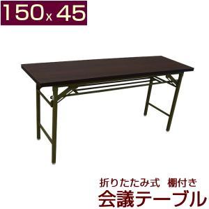 会議テーブル 高脚 幅150 奥行き45 会議用テーブル ミーティングテーブル 長机 折りたたみ|kaguch