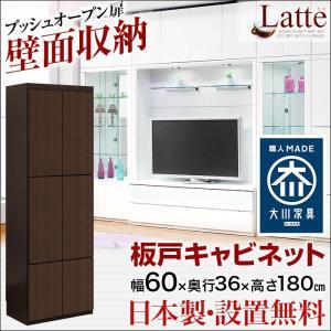 日本製 らくらくプッシュオープン扉の壁面収納 ラテ 板戸キャビネット 幅60cm