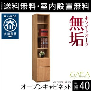完成品 日本製 贅沢な空間が創れる高級天然ホワイトオーク無垢材の壁面収納 ガイア 幅40cm